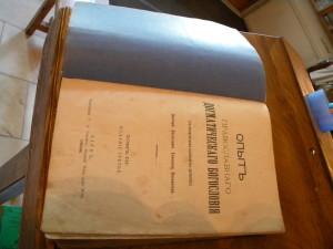 Книга Догматического богословия,