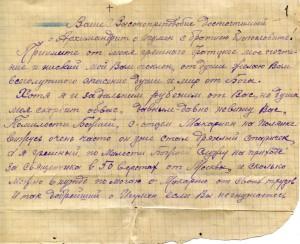 Письмо прпмч. Антипы из Татаринцево на Афон. 1933 г.
