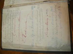 Форзац книги с личной подписью прмч. Антипы